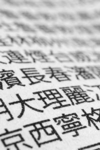 Macro shot of Japanese newspaper, shallow dof.